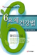 6요체 건강법