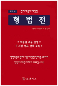 형법전(판례가 풀어 해설한)(3판)