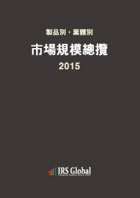 제품별 업체별 시장규모총람(2015)