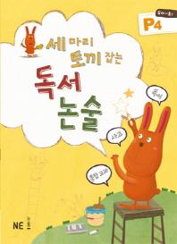 세 마리 토끼 잡는 독서 논술 P4(유아~초1)