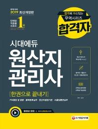 원산지관리사 한권으로 끝내기(2019)(개정판)(합격자)