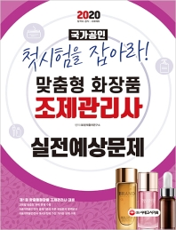 맞춤형 화장품 조제관리사 실전예상문제(2020)(첫 시험을 잡아라!)