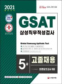 GSAT 삼성직무적성검사 5급 고졸채용 최종모의고사 5회(2021)