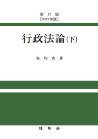 행정법론(하)(2019)(17판)(양장본 HardCover)