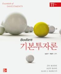기본투자론(Bodie의)(11판)