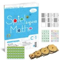 슈필마테 수학사랑이 만든 초등 STEAM 체험수학 C1