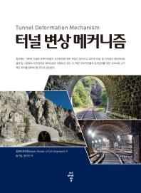 터널 변상 메커니즘