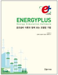 EnergyPlus 에너지플러스: 공조설비 이론과 함께 보는 모델링 기법