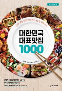 대한민국 대표맛집 1000(개정판)