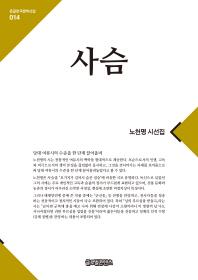 사슴(큰글한국문학선집 14)