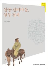 안동 선비마을, 열두 검제(조선의 사대부 7)