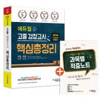 고졸 검정고시 핵심총정리(2018)(에듀윌)