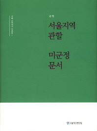 서울지역관할 미군정문서(국역)(서울 근현대사 자료집 1)(양장본 HardCover)