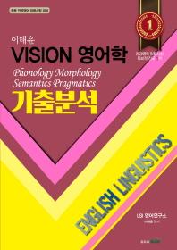 영어학 기출분석(이태윤 Vision)