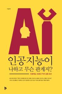 인공지능이 나하고 무슨 관계지?
