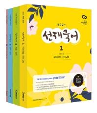 선재국어 기본서 세트(2021)(전4권)