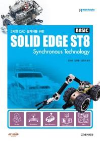 3차원 CAD 설계자를 위한 Solid Edge ST8(Basic)