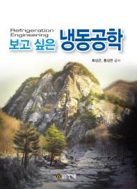 냉동공학(보고싶은)(3판)