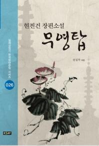 무영탑(일제강점기 한국현대문학 시리즈 26)