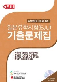 일본유학시험(EJU)기출문제집(2018년도 제1회)(CD1장포함)