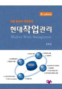 현대작업관리(2판)
