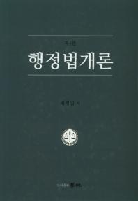 행정법개론(4판)(양장본 HardCover)