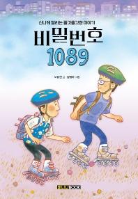 비밀번호 1089