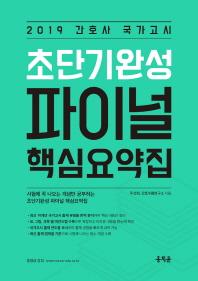 간호사 국가고시 초단기완성 파이널 핵심요약집(2019)