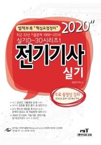 전기기사 실기(2020)(D-30시리즈 1)