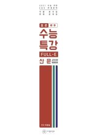 고등 산문(고전산문+현대산문)(2020)(표준 수능특강 FULL-E)