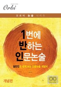 1번에 반하는 인문논술(개념편)(Orbi)(오르비 논술 시리즈)