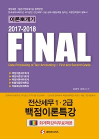 전산세무 1급 2급 백점이론특강 이론뽀개기(2017-2018)(Final)