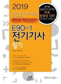 전기기사 필기(2019)(E90-1)