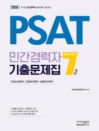 PSAT 민간경력자 7개년 기출문제집(2019)