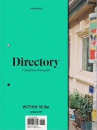 디렉토리(Directory). 3: 집 밖을 나서면(Within 500m)