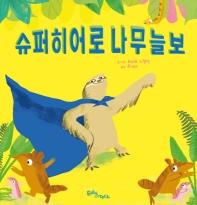 슈퍼히어로 나무늘보(생각말랑 그림책)(양장본 HardCover)