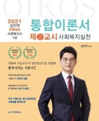 사회복지실천 통합이론서(사회복지사 1급 2교시)(2021)(Oikos 김진원)