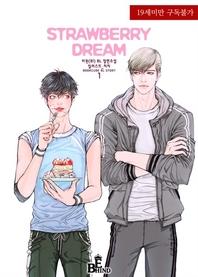 스트로베리 드림 (Strawberry Dream) 1