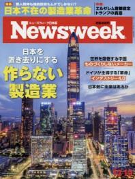 뉴스위크 일본판 NEWS WEEK 日本版 2017.12.19