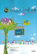 영어 중학 리스닝카페(지나 김의)(Level 1)(2007)