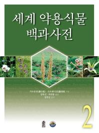 세계 약용식물 백과사전. 2