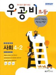 사회 4-2(2012)