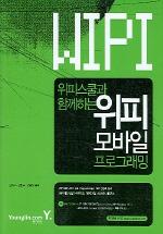 위피 모바일 프로그래밍(위피스쿨과 함께 하는)