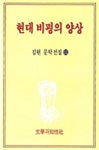현대 비평의 양상(김현문학전집 11)