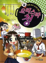 요리스타 청. 1: 천재 요리 소녀의 등장