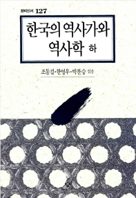 한국의 역사가와 역사학(하)(창비신서 127)
