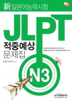 JLPT 적중예상 문제집 N3(신일본어능력시험)(CD1장포함)