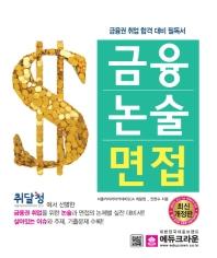 금융논술면접