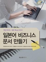 일본어 비즈니스 문서 만들기