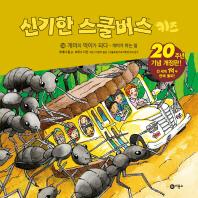 개미의 먹이가 되다: 개미가 하는 일(신기한 스쿨버스 키즈 14)(양장본 HardCover)